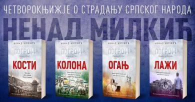Ненаду Милкићу додељена годишња награда УКРС за најбољу књигу у 2020. години